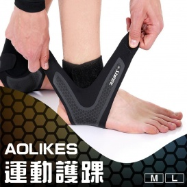 AOLIKES運動護踝