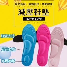 4D立體舒壓鞋墊(1雙)