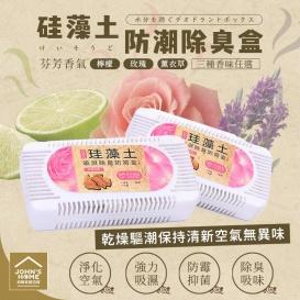珪藻土芳香除濕盒-3入