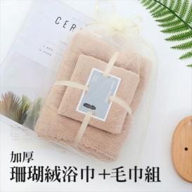 More about 珊瑚絨毛巾浴巾二件組-2組入