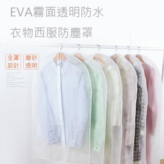 透明防水衣物防塵罩(60x100cm)-5入