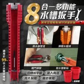 8合一多功能水槽扳手