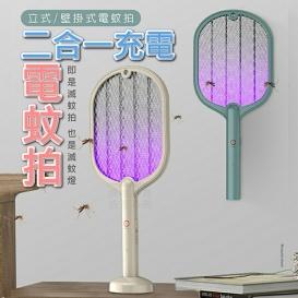 LED燈電蚊拍