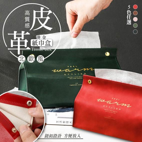 設計師燙金皮革收納紙巾盒-2入
